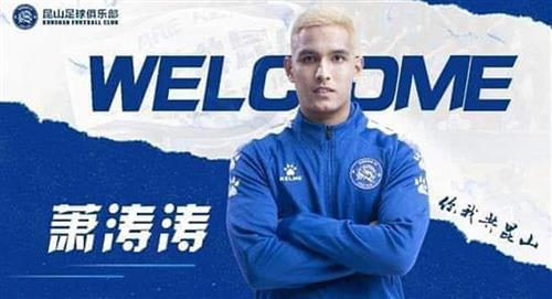 Siucho jugará en el Kunshan FC